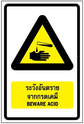 ป้ายเตือน ระวังอันตรายจากกรดเคมี