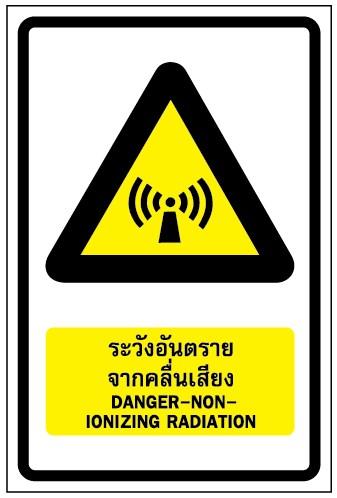 ป้ายเตือน ระวังอันตรายจากคลื่นเสียง
