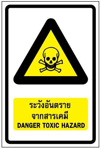 ป้ายเตือน ระวังอันตรายจากสารเคมี