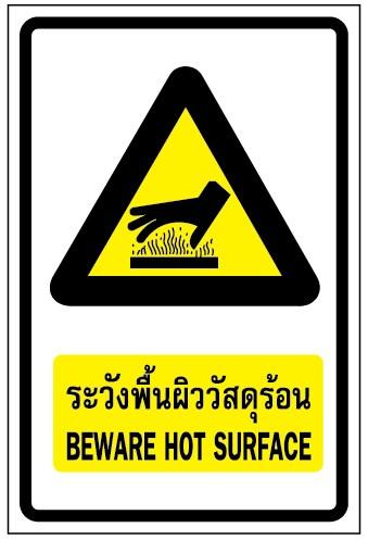 ป้ายเตือน ระวังพื้นผิววัสดุร้อน