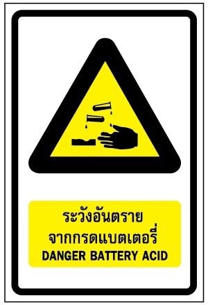 ป้ายเตือน ระวังอันตรายจากกรดแบตเตอรี่