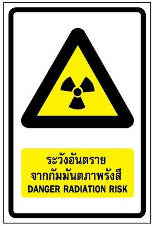 ป้ายห้าม ระวังอันตรายจากกัมมันตรังสี