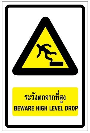 ป้ายเตือน ระวังตกจากที่สูง BEWARE HIGH LENEL DROP
