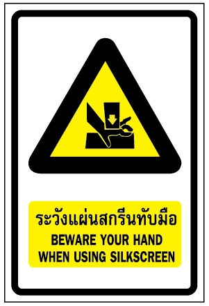 ป้ายเตือน ระวังแผ่นสกรีนทับมือ