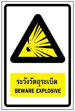 ป้ายเตือน ระวังวัตถุระเบิด BEWARE EXPLOSIVE