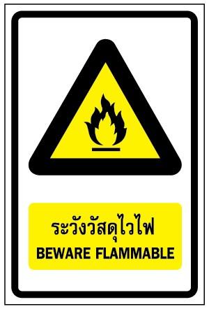 ป้ายเตือน ระวังวัสดุไวไฟ BEWARE FLAMMABLE