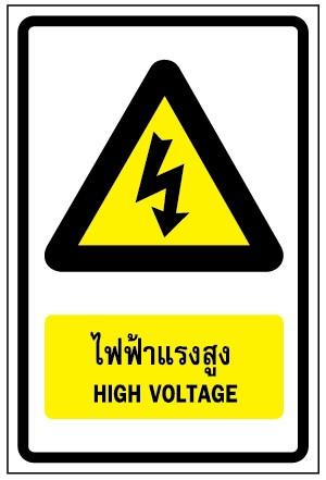 สติ๊กเกอร์ ป้ายเตือนไฟฟ้าแรงสูง HIGH VOLTAGE
