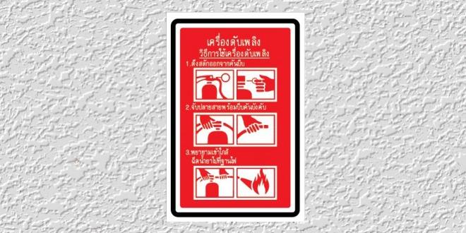 ป้ายวิธีใช้เครื่องดับเพลิง รหัส FR-05