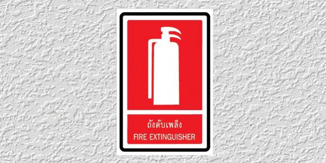 ป้ายถังดับเพลิง รหัส FR-07