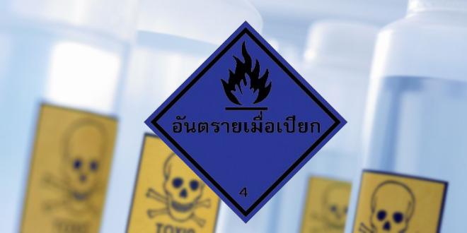 สติ๊กเกอร์สารเคมี-ติดรถบรรทุกขนส่งวัตถุอันตราย รหัส HM-08