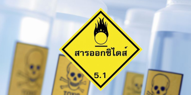 สติ๊กเกอร์สารเคมี-ติดรถบรรทุกขนส่งวัตถุอันตราย รหัส HM-09