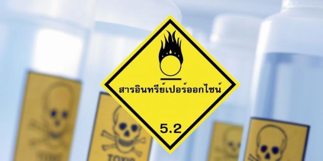 สติ๊กเกอร์สารเคมี-ติดรถบรรทุกขนส่งวัตถุอันตราย รหัส HM-10