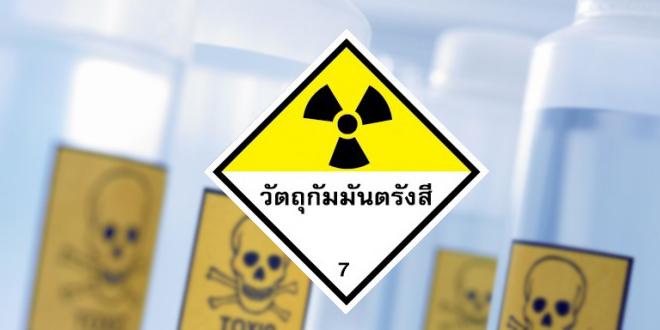 สติ๊กเกอร์สารเคมี-ติดรถบรรทุกขนส่งวัตถุอันตราย รหัส HM-12