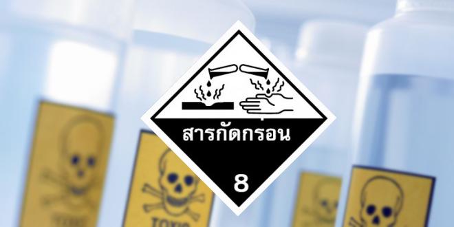 สติ๊กเกอร์สารเคมี-ติดรถบรรทุกขนส่งวัตถุอันตราย รหัส HM-14